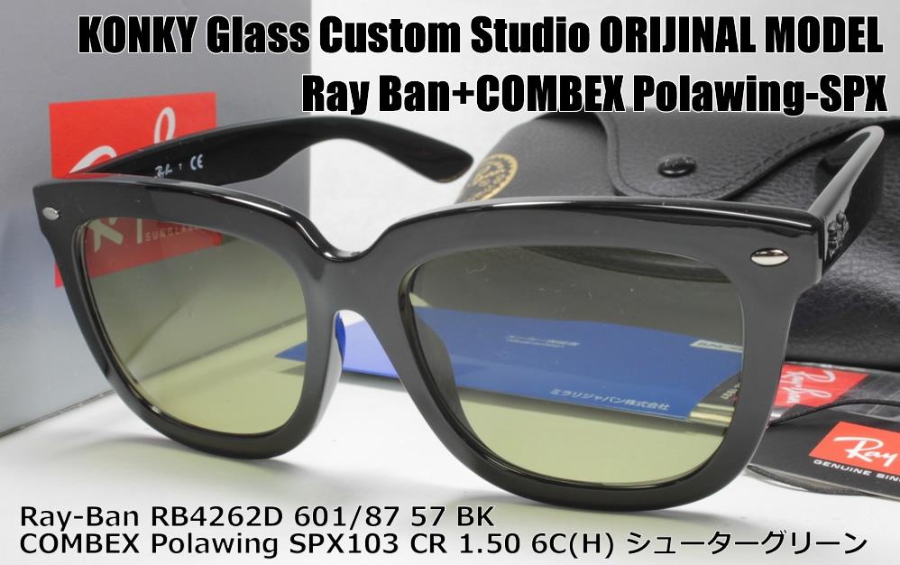 レイバン サングラス カスタム偏光 Ray-Ban RB4262D 601/87 57 BK COMBEX Polawing SPX103 CR 1.50 6C(H) シューターグリーン