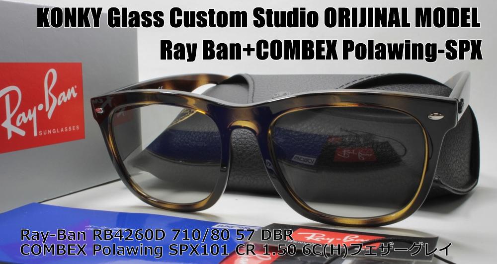 レイバン カスタム偏光サングラス RB4260D 710/80 57 BR COMBEX Polawing SPX101 CR6C(H)フェザーグレイ