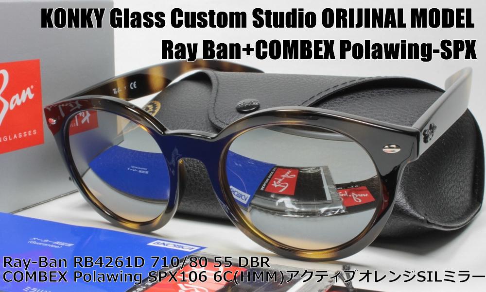 レイバン サングラス カスタム偏光 Ray-Ban RB4261D 710/80 55 DBR COMBEX Polawing SPX106 CR6C(HMM) アクティブオレンジSILミラー