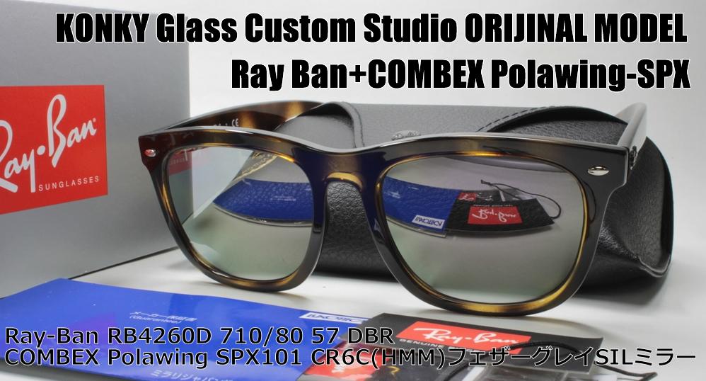 レイバン サングラス カスタム偏光 Ray-Ban RB4260D 710/80 57 BR COMBEX Polawing SPX101 CR6C(HMM)フェザーグレイSILミラー