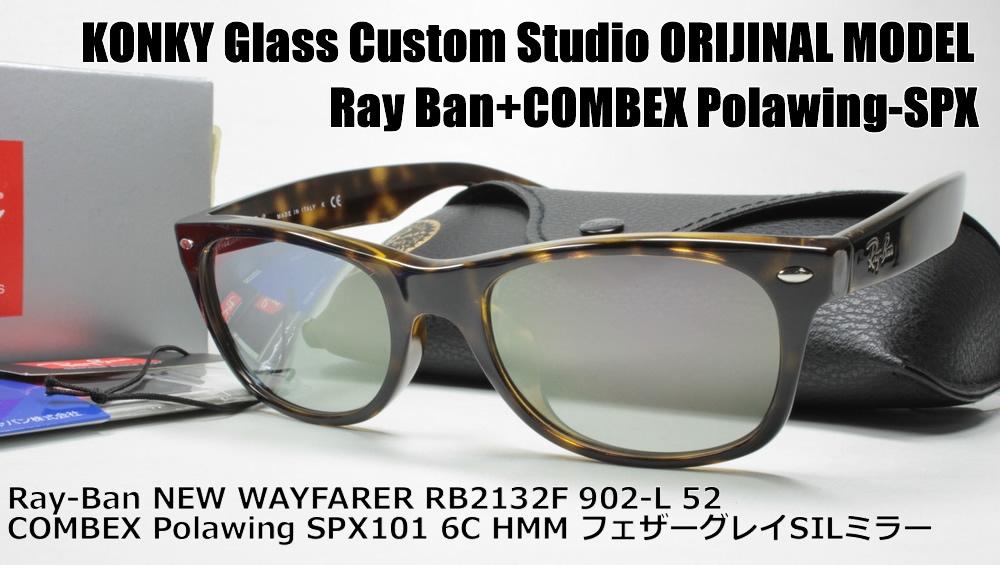 レイバン カスタム偏光サングラス Ray-Ban NEW WAYFARER ウェイファーラ RB2132F 902 52 COMBEX Polawing SPX101 CR 1.50 6C HMM フェザーグレイSILミラー