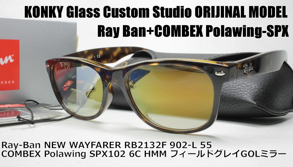 レイバン カスタム偏光サングラス Ray-Ban NEW WAYFARER ウェイファーラ RB2132F 902-L 55 COMBEX Polawing SPX102 CR 1.50 6C HMM フィールドグレイGOLミラー