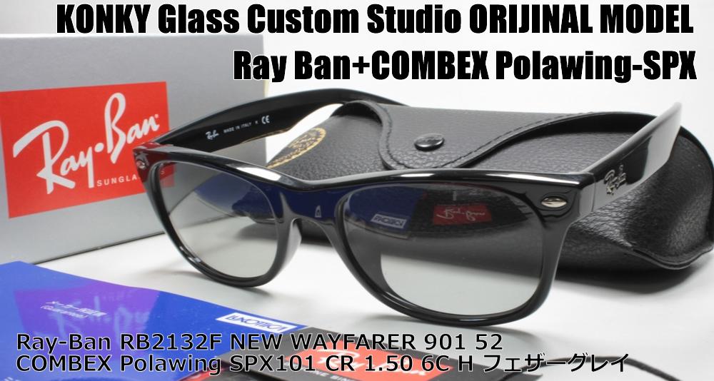 レイバン サングラス カスタム偏光 Ray-Ban New WAYFARER ウェイファーラ RB2132F 901 52 / COMBEX Polawing SPX101 (H)6Cフェザーグレイ