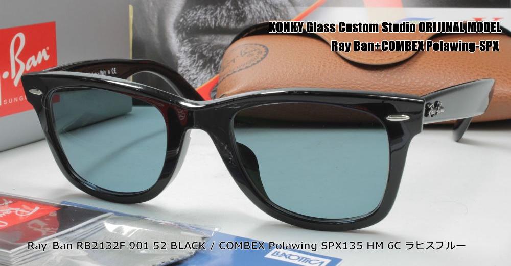 レイバン サングラス カスタム偏光 Ray-Ban WAYFARER ウェイファーラ RB2140F 901 52 / COMBEX Polawing SPX135 (HM)6C ラピスブルー