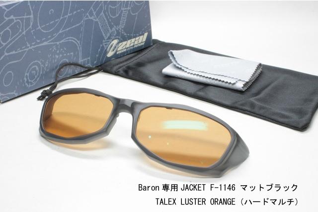 ZEAL OPTICS ジールオプティクス 偏光サングラス TALEXレンズ Baronバロン専用JACKET ジャケット F 1146 マットブラック ラスターオレンジ LO