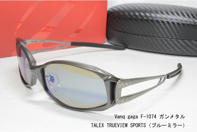 ZEAL OPTICS ジールオプティクス 偏光サングラス TALEXレンズ Vanq gaga ヴァンクガガ F 1074 ガンメタル トゥルービュースポーツ/ブルーミラー TVS/BL