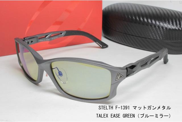 ZEAL OPTICS ジールオプティクス 偏光サングラス TALEXレンズ STELTH ステルス F 1391 マットガンメタル イーズグリーン/ブルーミラー EG/BL