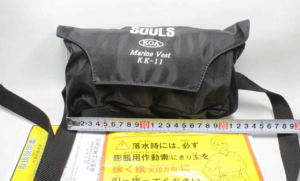 SOULS(ソウルズ) 自動膨張式 マリンベスト(ポーチ) ブラック 2019New