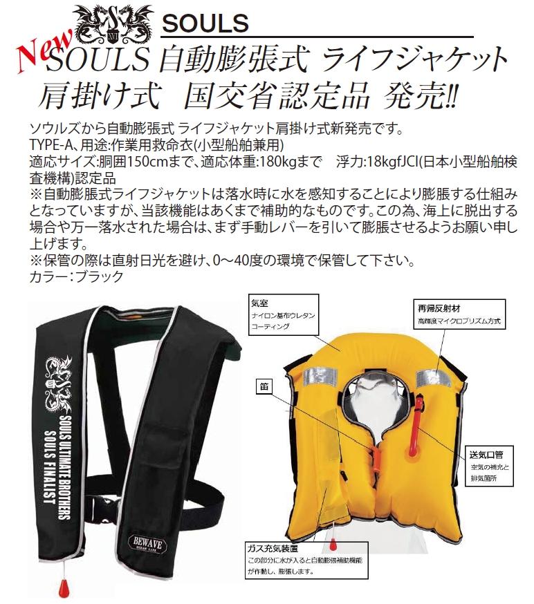 SOULS(ソウルズ) 自動膨張式 ライフジャケット肩掛け式 国交省認定品 2019New