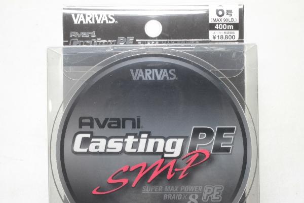 モーリス VARIVASアバニ キャスティングPE SMP 6号 400m