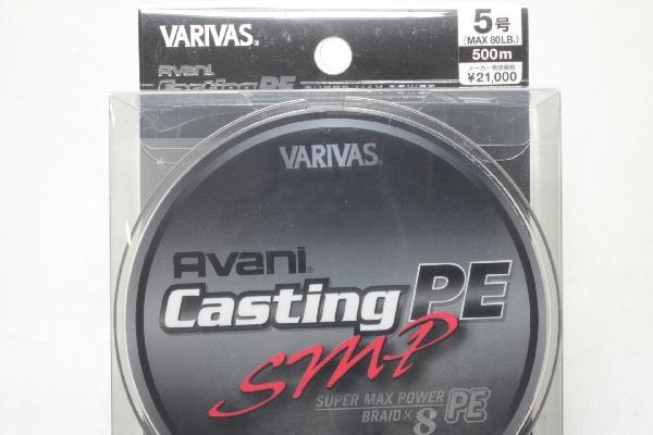 モーリス VARIVASアバニ キャスティングPE SMP 5号 500m