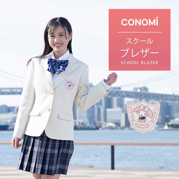 【CONOMi×マイメロディ コラボブレザー】ホワイト 高校 中学 制服 スクールジャケット 通学