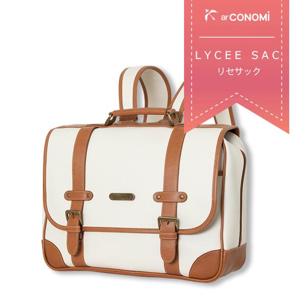 【CONOMiリセサック】リュック 通学鞄 高校生 学生 中学 学校 ホワイト 白 デイパック スクールバッグ 学生鞄