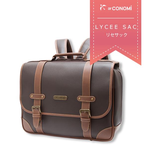【CONOMi リセサック】リュック 通学鞄 高校生 学生 中学 学校 キャメル ブラウン デイパック スクールバッグ スクバ 学生鞄