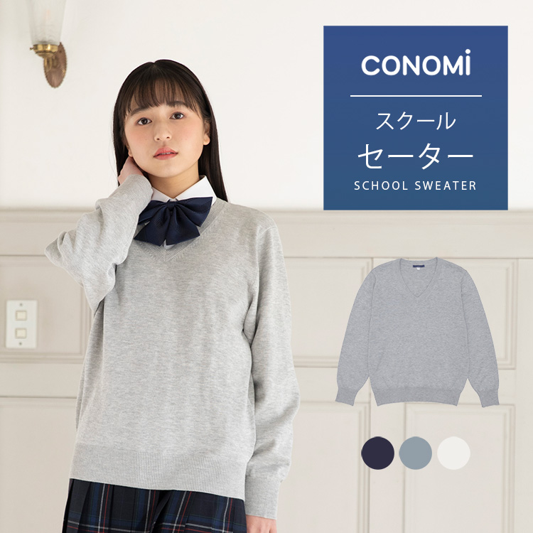 4eb5880e687870 Cotton knit sweater of arCONOMi plus☆ It is the CONOMi second line knit of  the silhouette which it is easy to match with a school designation uniform♪
