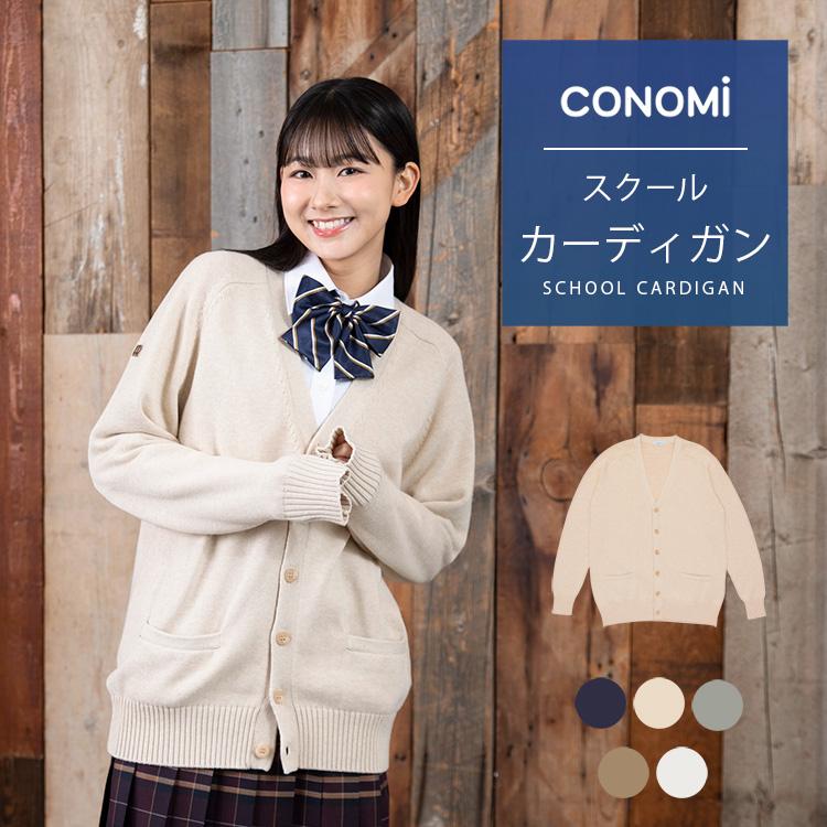 ARCONOMI Cardigan - cotton , acrylic