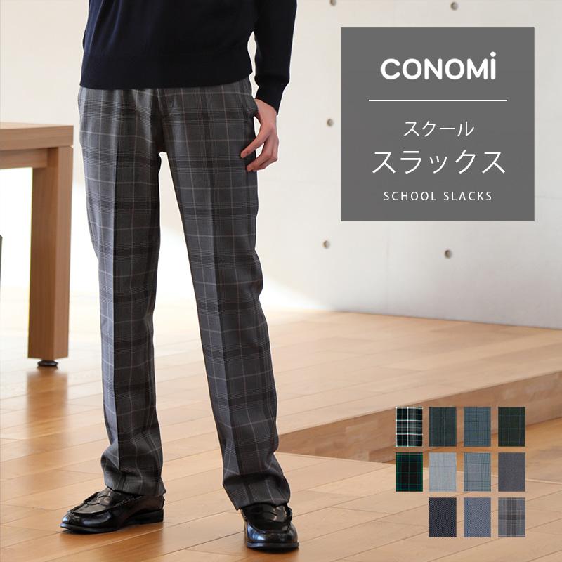 【CONOMi スラックス (全11色)】高校生 学生 中学 通学 学校 男子 ズボン チェック ストライプ 制服 メンズ スクール パンツ 学生服
