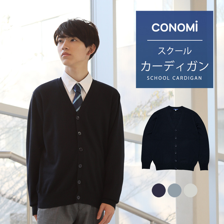 School uniform men school plain clothes high school student Junior High  School attending school knit cotton boy boy school cardigan dark blue navy