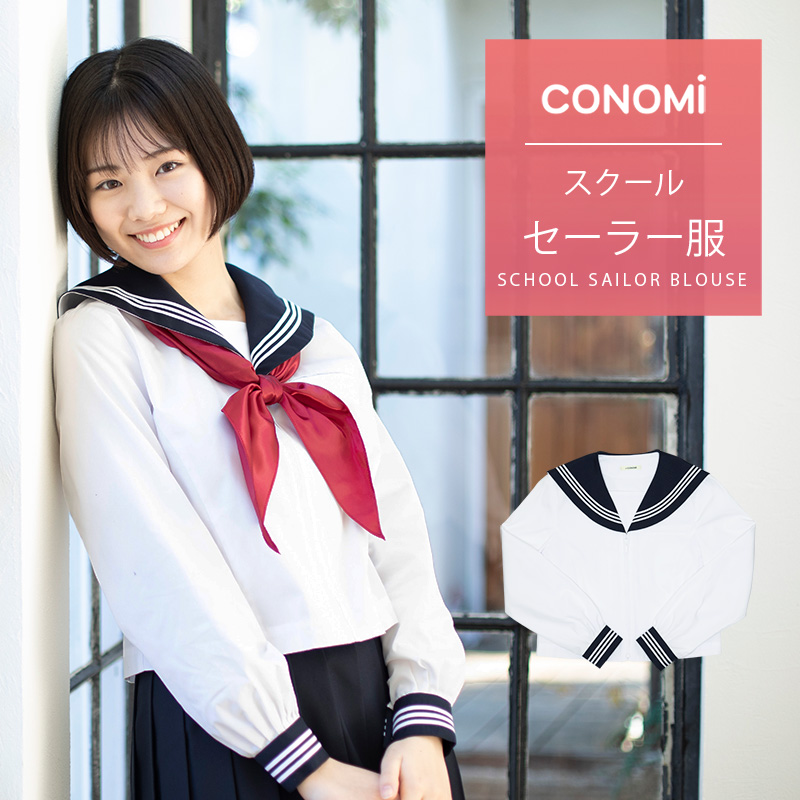 3fce07d896f CONOMi  High school student student Junior High School girls school ...