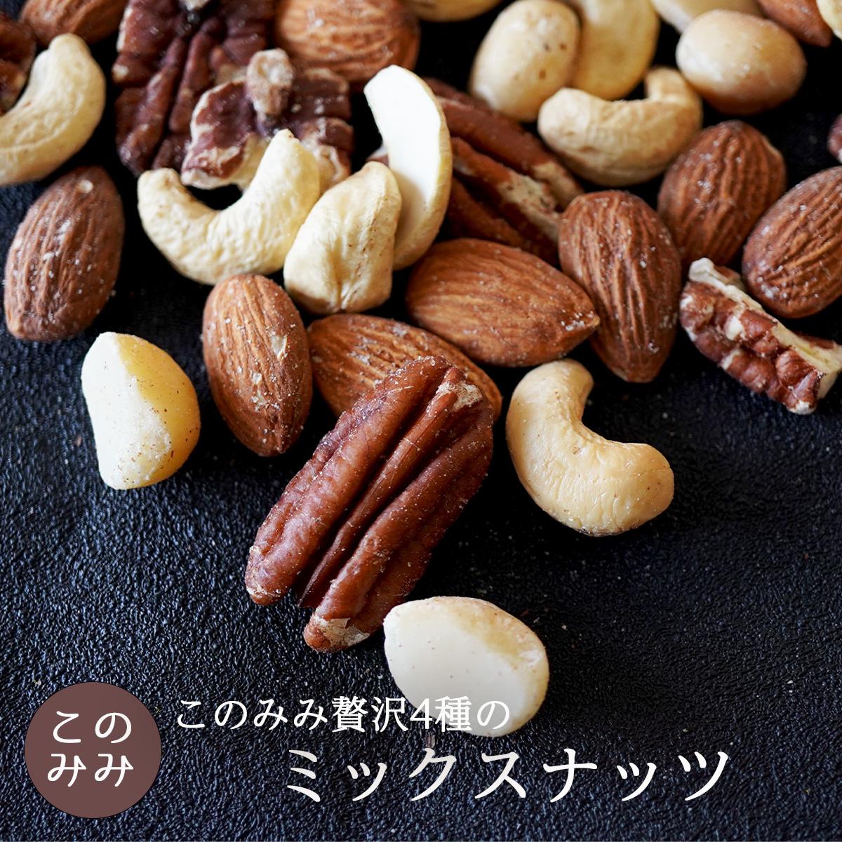 栄養豊富な4種類のナッツ ピーカンナッツ アーモンド マカダミアナッツ カシューナッツ を 無添加のまま香ばしく素焼きしました お料理やお菓子づくりにもおすすめです 送料無料 無塩 小袋 お中元 素焼き 日本製 美容 訳あり ナッツ おつまみ 健康 おやつ 小分け オイル不使用 通販 無添加贅沢4種のこのみみミックスナッツ