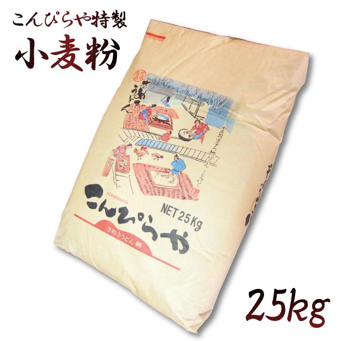 【送料無料】こんぴらや特製小麦粉(中力粉)25kg