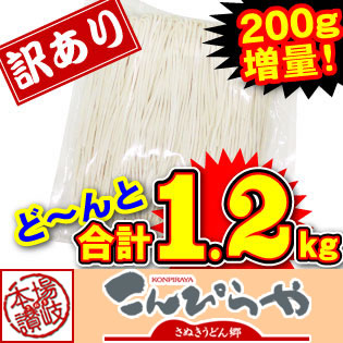 Now just bulking up 200 g! Half sanuki udon 1200 g non-standard but taste is authentic, sanuki udon and ground-I and total 1.2 kg! Via post mail delivery (COD-deferred non-wearing non-date) P12Sep14