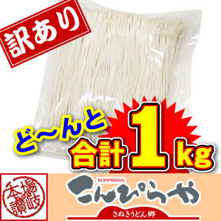 Half sanuki udon 1000 g is extra taste authentic and sanuki Udon! Into your home would you like? As-I and total 1 kg! But