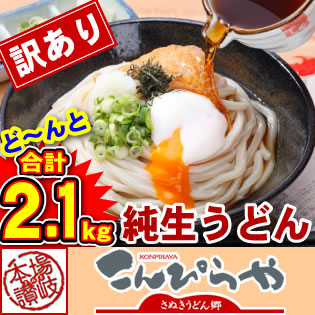 (Translation is) built up with pure play pulling out's taste is authentic sanuki udon Udon noodles 300 g x 7 bag is extra! Into your home would you like? I-I and the total 2.1 kg! (14 Servings) and