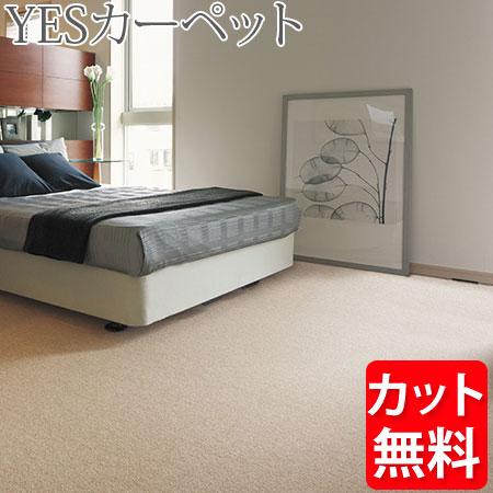 アスワン YESカーペット ニューワーゲン 中京間3帖 182cm×273cm 3畳