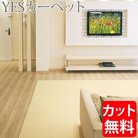 【お買い物マラソン 8月】 アスワン YESカーペット アスグラーノ 中京間4.5帖 273cm×273cm 4.5畳