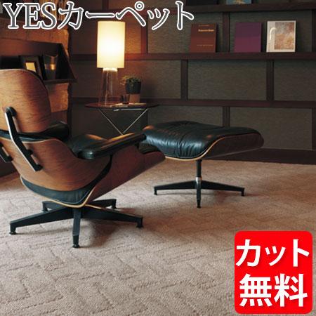 アスワン YESカーペット ルクソール 中京間4.5帖 273cm×273cm 4.5畳