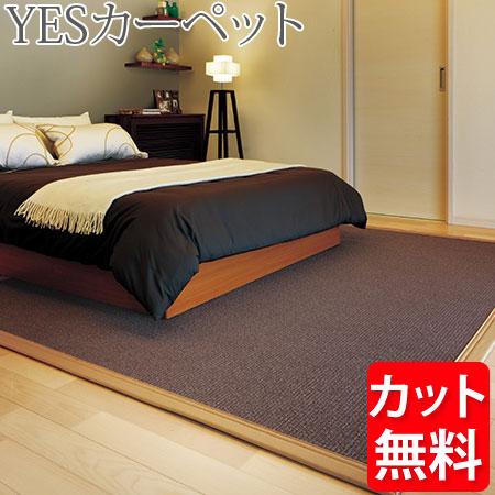 アスワン YESカーペット アスメロディ2 中京間長4.5帖 210cm×364cm 長4.5畳