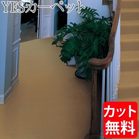 アスワン YESカーペット ニューアスノーブル 江戸間3帖 176cm×261cm 3畳