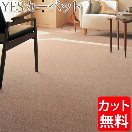 【お買い物マラソン 8月】 アスワン YESカーペット ニューアスシエロ ラグサイズ 200cm×300cm