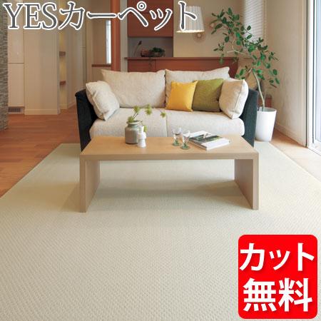 アスワン YESカーペット ニューアスワールド 中京間4.5帖 273cm×273cm 4.5畳