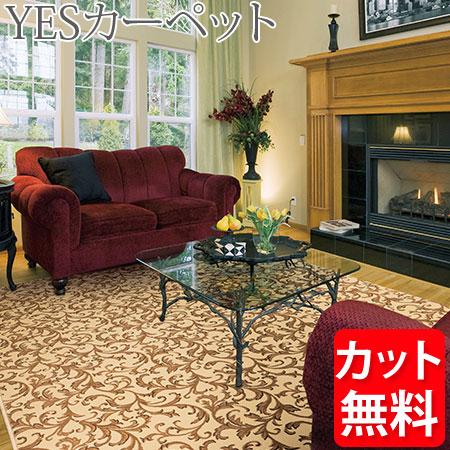アスワン YESカーペット アステイトリー 中京間6帖 273cm×364cm 6畳