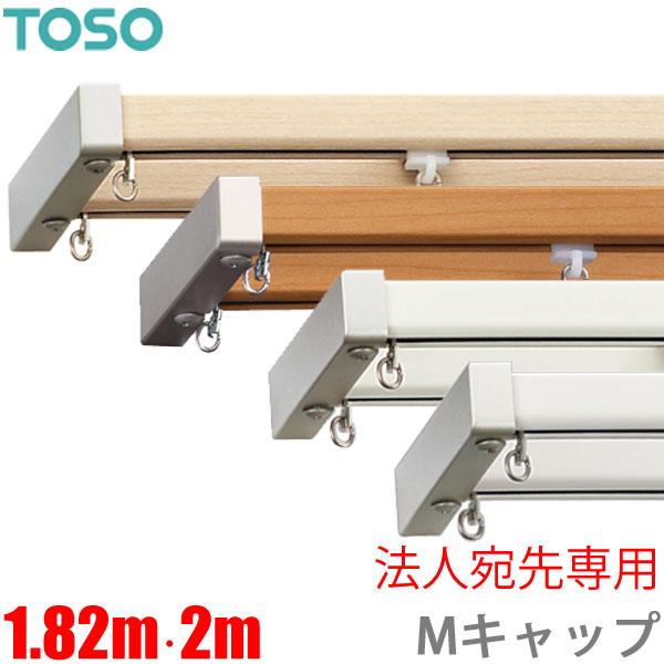 必要な部品がそろった日本製のカーテンレールセット商品 コストパフォーマンスに優れ利便性抜群 安心のトーソー製カーテン レール ダブルセットです TOSO カーテンレール トーソー 割り引き 1.82m 特価 Mキャップ エリートプロ 法人宛先専用 ダブルセット 2m