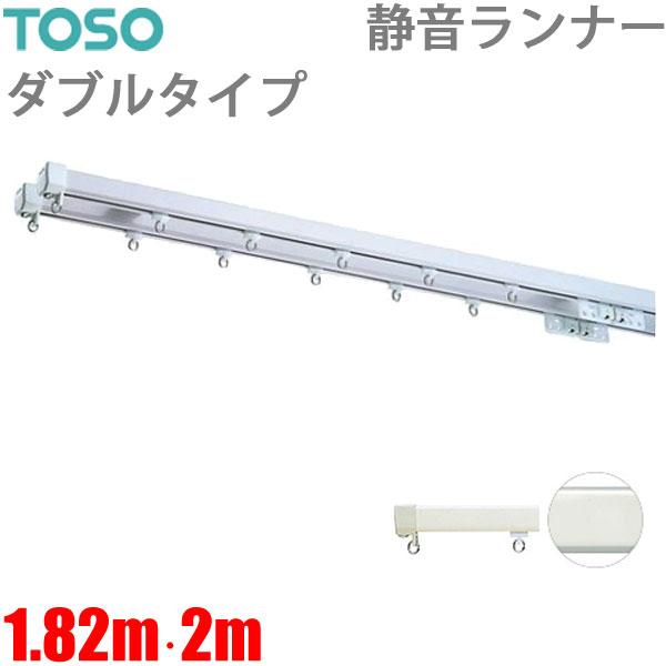 必要な部品がセットになった カーテンレール 1.82m・2m ランナーの音を軽減した静穏タイプ 安心のトーソー製! カーテンレール エリートプロサイレント (1.82m)・(2m)ダブルセット ジョイント仕様 静音ランナー採用 TOSO 【日本製】 カーテンレール ダブル トーソー
