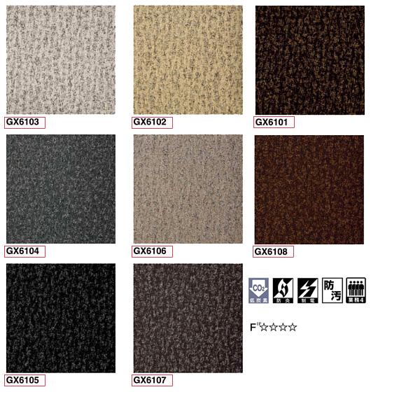 【送料無料】 東リ タイルカーペット GX6100 ディープフィールド