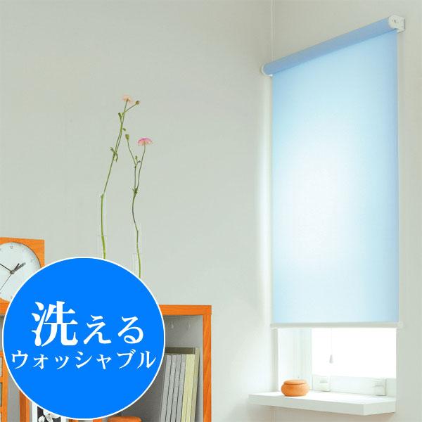 【洗濯可能】洗えるロールスクリーン 無地タイプ 10色 オーダー 幅81~120cm×丈201~240cm ウォッシャブル