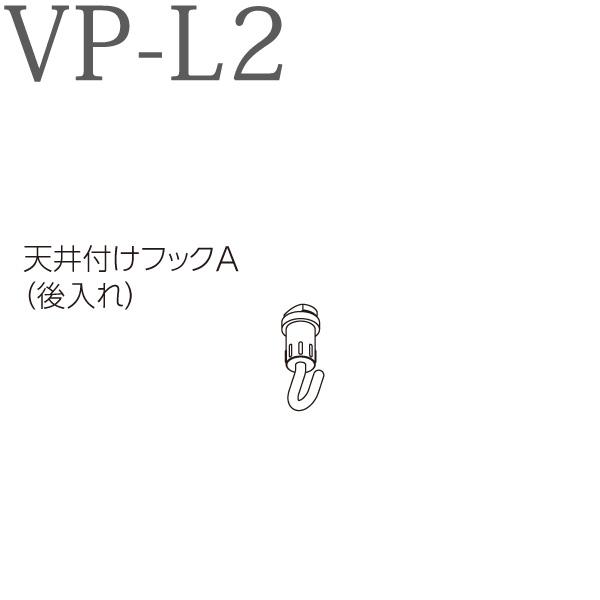 タチカワ ピクチャーレール 現品 VP-L2用のフック タキヤ CAフック 同等品 です 後入れ シルバー 天井付けフックA レールを設置した後から入れることができる後入れタイプです VP-L2用 1コ モデル着用&注目アイテム