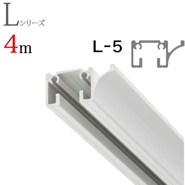 ピクチャーレール L-5(L5) 4m 天井付けセット フック2個付き ホワイト TOSO トーソー キャッシュレス 還元