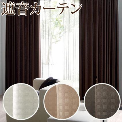 遮光1級 2枚組 バーゲンセール カーテン 防音カーテン 遮光カーテン 遮熱カーテン の三つの機能 在庫処分 遮光 形態安定加工