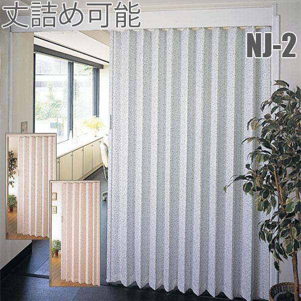 アコーディオンドア 幅200cm×高さ180cm NJ-2 既製サイズ 3柄から 伸縮レールタイプ(アコーデオンドア)