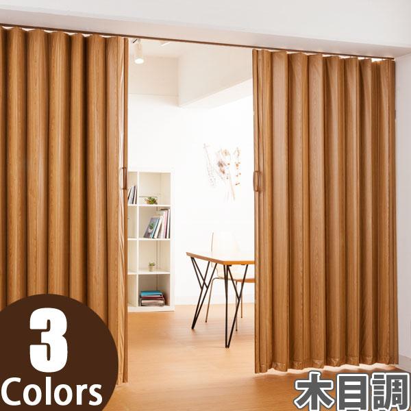 木目調のアコーディオンドア お客様ご自身で最大4.5cmまでの丈詰が可能です 通販 激安 フルネス 木目調 既製サイズ 絶品 アコーディオンドア 3柄 幅150cm×高さ174cm