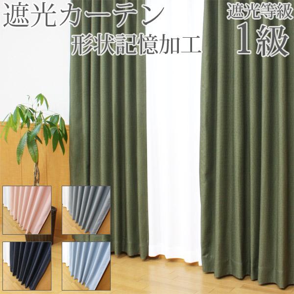 カーテン 遮光1級 形状記憶加工 1.5倍ヒダ 幅201~300cm×丈161~200cm ジーニングカーテン 送料無料