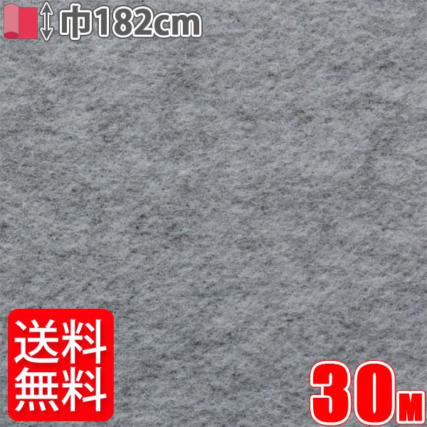 パンチカーペット 幅182cm リック養生パンチ ロール売り 反売り 養生マット 養生シート ニードルカーペット ニードルパンチ 日本製 30M巻き