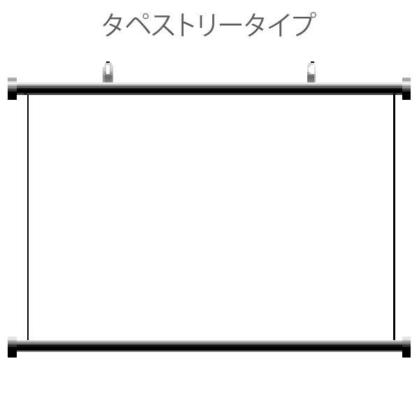 プロジェクター スクリーン ホームシアターに最適 100インチ NTSC タペストリータイプ 送料無料!【送料無料】