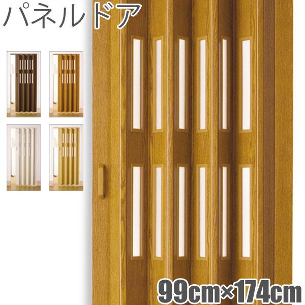 アコーディオンドア 幅99cm×174cm 窓付きき (パネルドア) クレア 既製サイズ 4色から (北海道・沖縄・離島は別途送料が必要です)