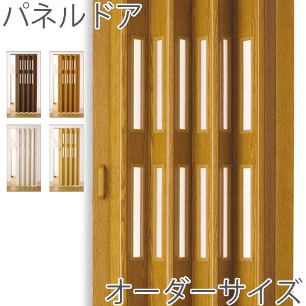 パネルドア (窓付き アコーディオンカーテン) クレア オーダー製品 幅186cm×丈175cm~180cm 4色から